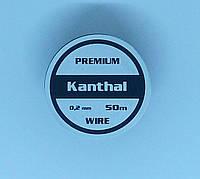 Premium Kanthal Ø 0,2 мм (катушка 50 метров)