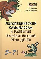 Логопедический самомассаж и развитие выразительной речи детей. 5-7 лет Османова Г., Позднякова Л.9785992511833