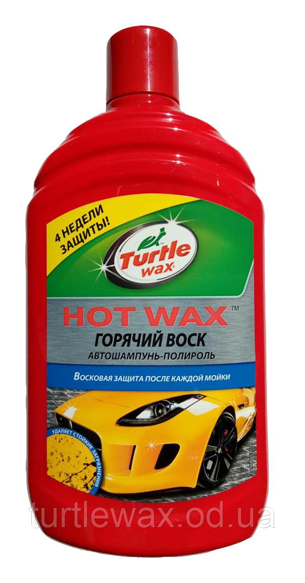 Автошампунь «ГОРЯЧИЙ ВОСК» Turtle Wax 0,5л