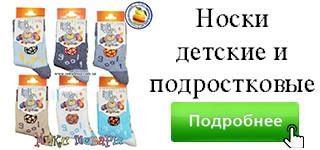 Детские носки с тормозами Размер: 0- 1 год (17- 19 см) (12 шт в упаковке) (20033-1) - фото 1