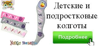 Носочки для детей (фирма Фена) Размер: 7- 9 лет (8955-3) - фото 2