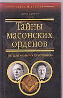 Сергей Карпачев Тайны масонских орденов
