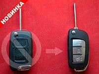 Geely выкидной ключ для переделки 3 кнопки корпус Нового образца