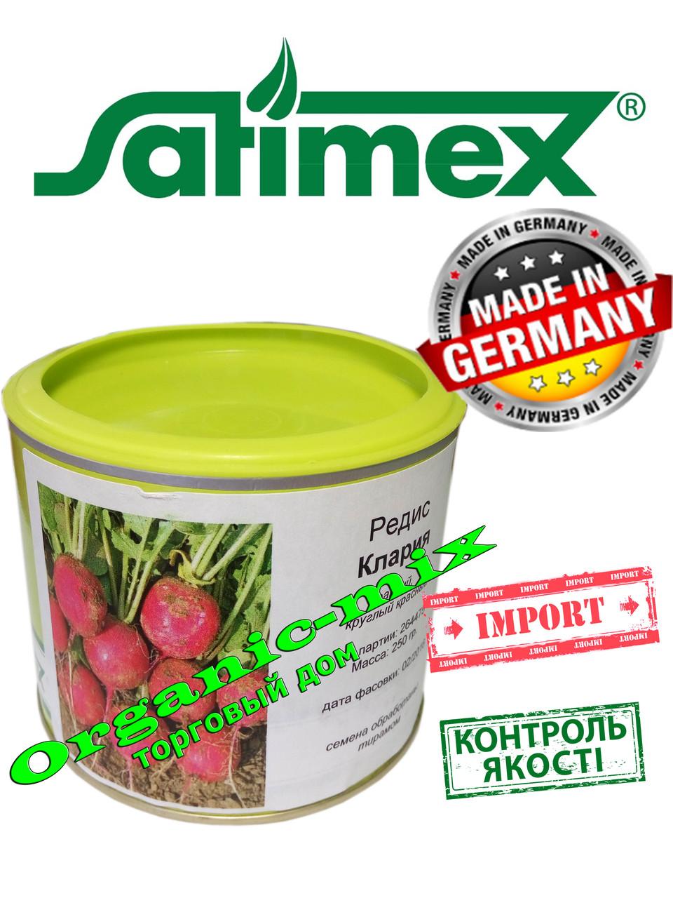 Семена Редиса КЛАРИЯ / CLARA, банка 250 грамм, Satimex (Германия), обработанные