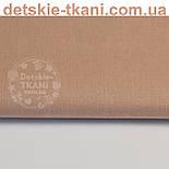 Бязь польская однотонная светло-коричневая  № 880а, фото 2