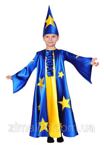Звездочет карнавальный костюм детский