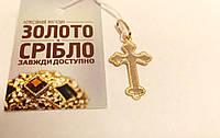 Крест нательный, золото 585 пробы, 1.27 грамм.