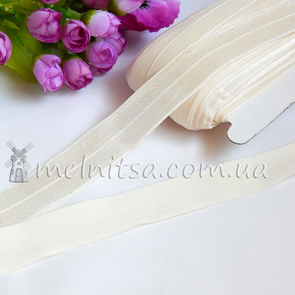 Эластичная бейка, 2,5 см, эйвори
