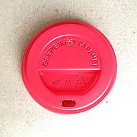 Крышка 75 мм для стакана 250 мл Красная (КР-75)