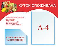 Інформаційний стенд 52х42 см