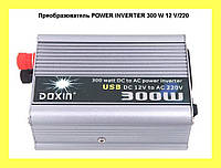Преобразователь POWER INVERTER 300 W 12 V/220