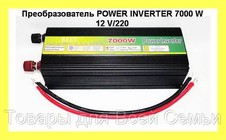 Преобразователь POWER INVERTER 7000 W 12 V/220, фото 2