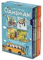 Рассказы по картинкам. Однажды зимой, весной, летом, осенью. 4 книги в комплекте.978-5-8112-6428-5