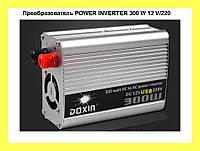 Преобразователь POWER INVERTER 300 W 12 V/220!Опт