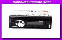 3209 Автомагнитола магнитола USB,Практичная автомагнитола