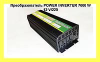 Преобразователь POWER INVERTER 7000 W 12 V/220!Акция