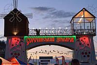 Аромакубики на Сорочинской ярмарке