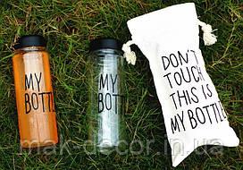 Бутылка My Bottle + чехол в подарок