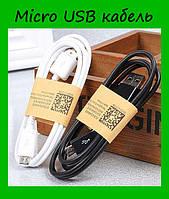 Универсальный кабель micro USB