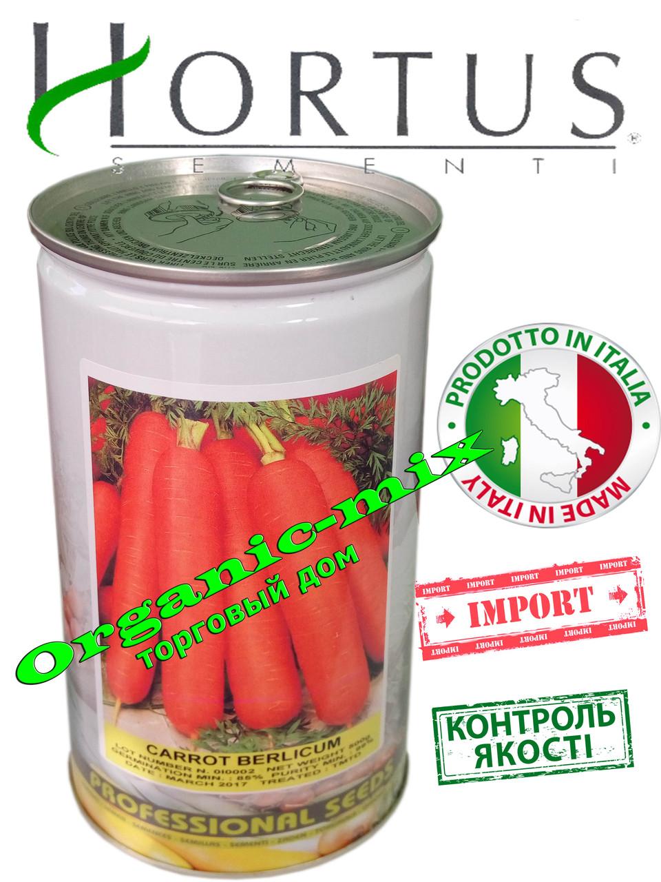Морковь поздняя Берликум / Berlicum, банка 500 грамм, Hortus (Италия)
