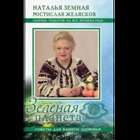 Книга Н.П.Земної