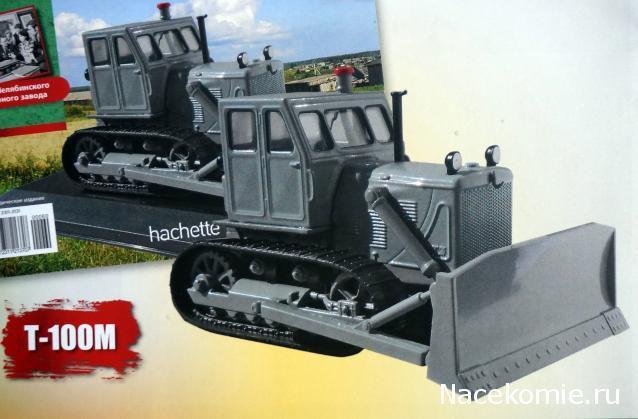 Тракторы №60 - Т-100М | Коллекционная модель в масштабе 1:43 | Hachette