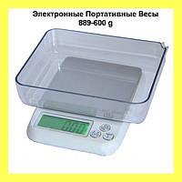 Электронные Портативные Весы 889-600 g (0.01g) (ювелирные)!Акция