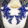 Нашивные кружевные фрагменты 26х11мм Royal Blue (пара)