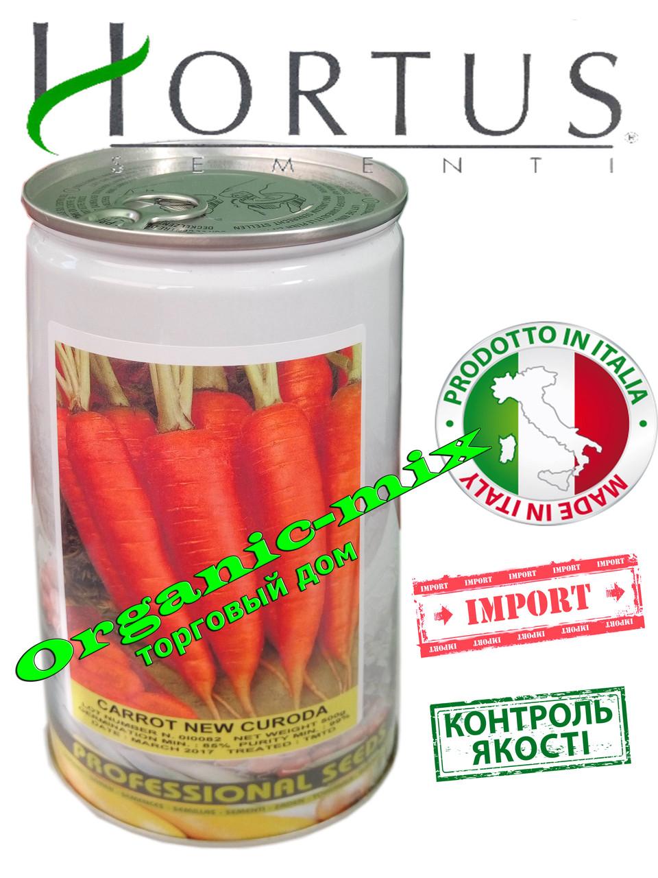 Морковь ранняя Нью Курода  / New curoda, банка 500 грамм, Hortus (Италия)
