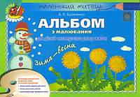 Альбом з малювання для дітей 4-го року життя . Зима-весна.Автор Бровченко А.В.