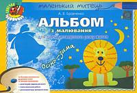 Альбом з малювання для дітей 4-го року життя . Осінь-зима.Автор Бровченко А.В.