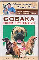 Наталия Криволапчук Собака которой не нужно бояться