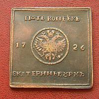 5 копеек 1726 года ЕКАТЕРIНЬБУРХЬ «МЕДНАЯ ПЛАТА»