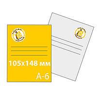 Листовка А6 цветная двухсторонняя, бумага плотная мелованная 200 г./м.кв..