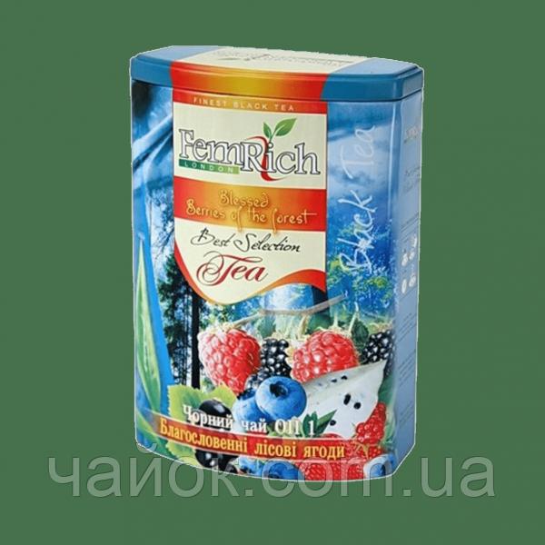 Фемрич Femrich Благословенные лесные ягоды 200 гр