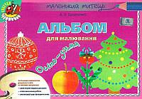 Альбом для малювання. Осінь-зима (середній вік) Автор: Бровченко А.В.