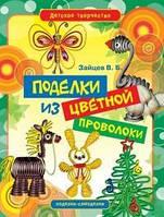 Виктор Зайцев Поделки из цветной проволоки
