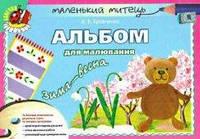 Альбом для малювання. Зима-весна (середній вік) Автор: Бровченко А.В.