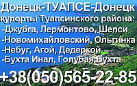 Такси Донецк-Туапсе, Джубга, Лермонтово-Донецк