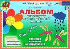 Альбом для розвитку творчих здібнібностей малюка. Осінь-зима (середній вік) Автори: Бровченко А.В.