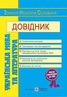 Українська мова та література. Довідник для підготовки до ЗНО.