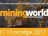 Відкрита ONLINE реєстрація на виставку Mining World 2017