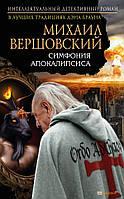 Михаил Вершовский Симфония апокалипсиса