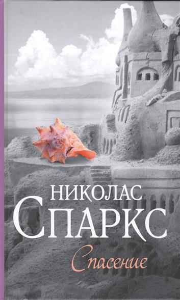 Спасение  Спаркс Н.