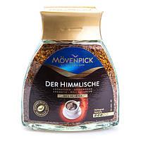 Растворимый кофе Movenpick Der Himmlische 100 % арабика 100г