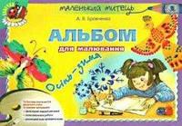 Альбом для малювання. Осінь-зима. (старший вік) Автор: Бровченко А.В.