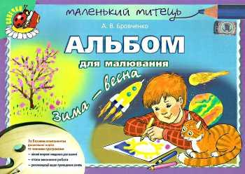 Альбом для малювання. Зима-весна. (старший вік) Автор: Бровченко А.В.978-966-11-0355-8