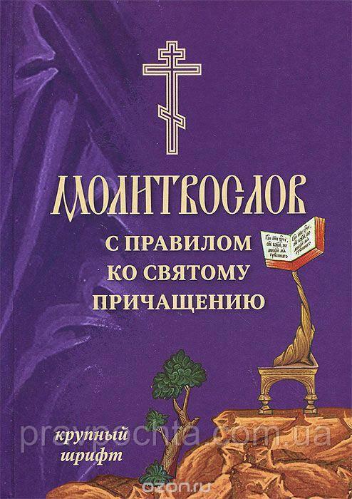 Молитвослов с правилом ко Святому Причащению