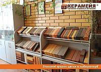 Купить клинкерный кирпич Керамейя. Харьков и область.