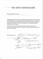 """Благодарственные письма от клиентов """"ТОР Безпека"""" 1"""